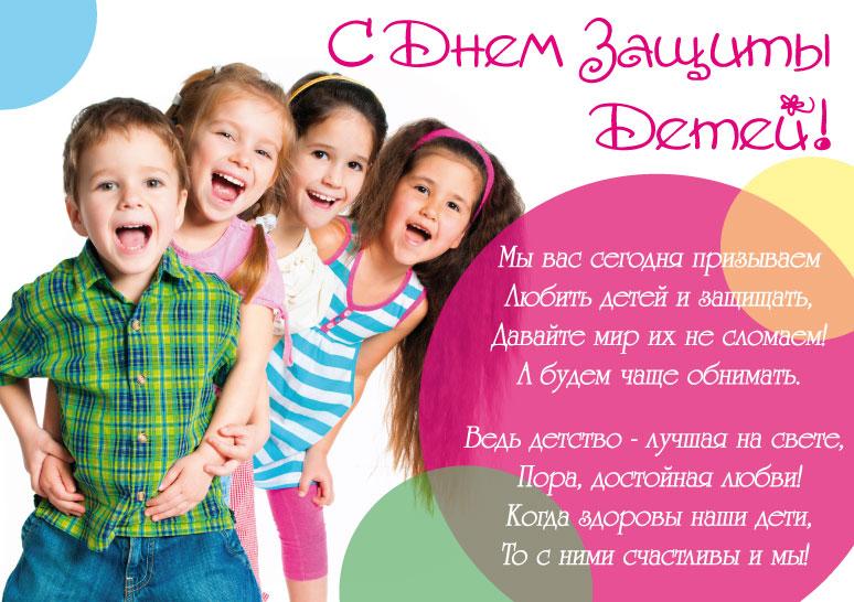 Прикольное поздравление ребенка с днем защиты детей