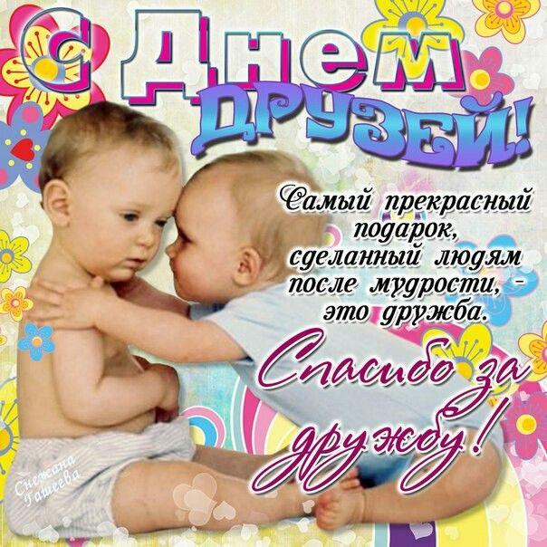 Международный день друзей поздравления что
