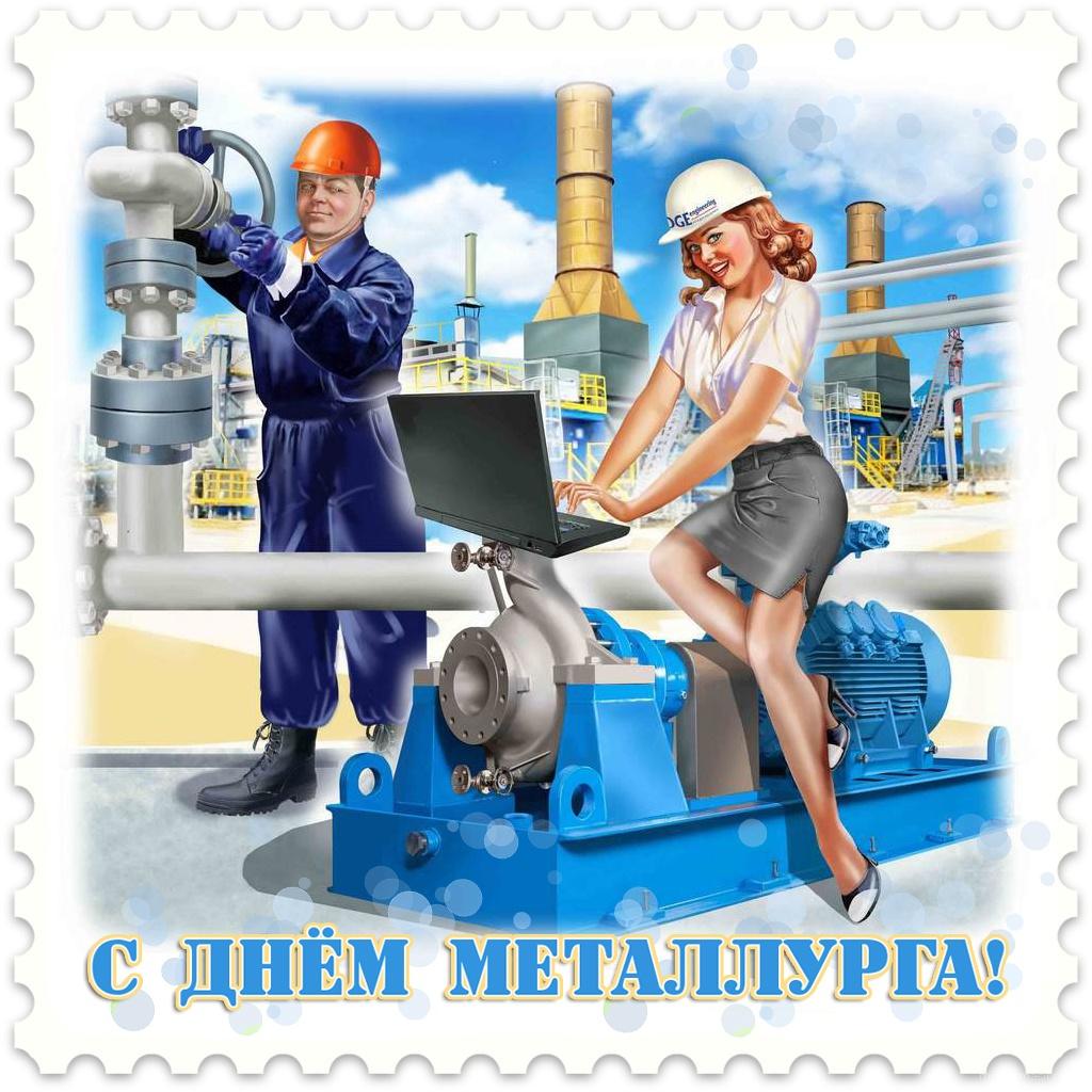 выхода поздравления на день металлурга открытки поздравления очень