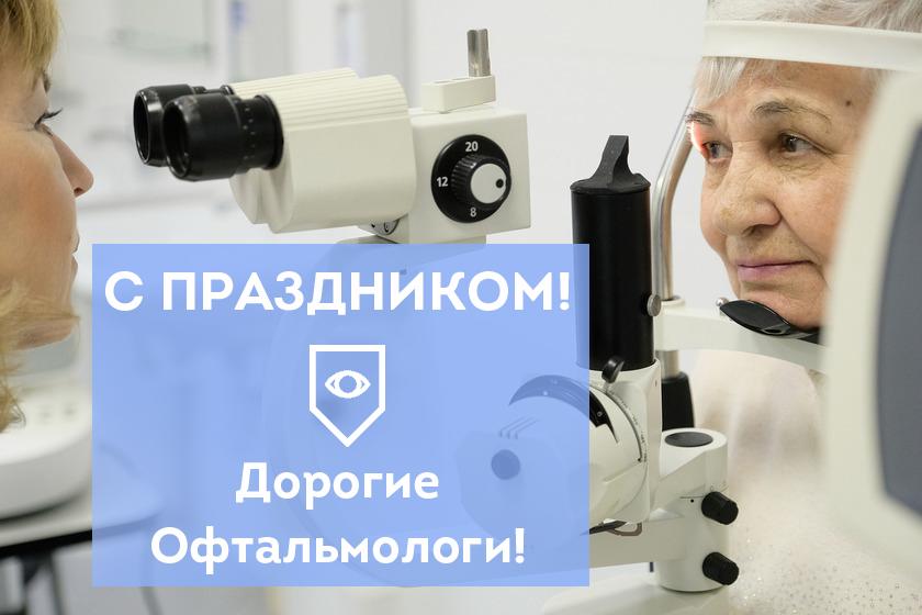 Открытки Открытки на день офтальмологии скачать бесплатно на телефон  Красивые картинки гифки международный день офтальмологии скачать на ватсап социальные сети