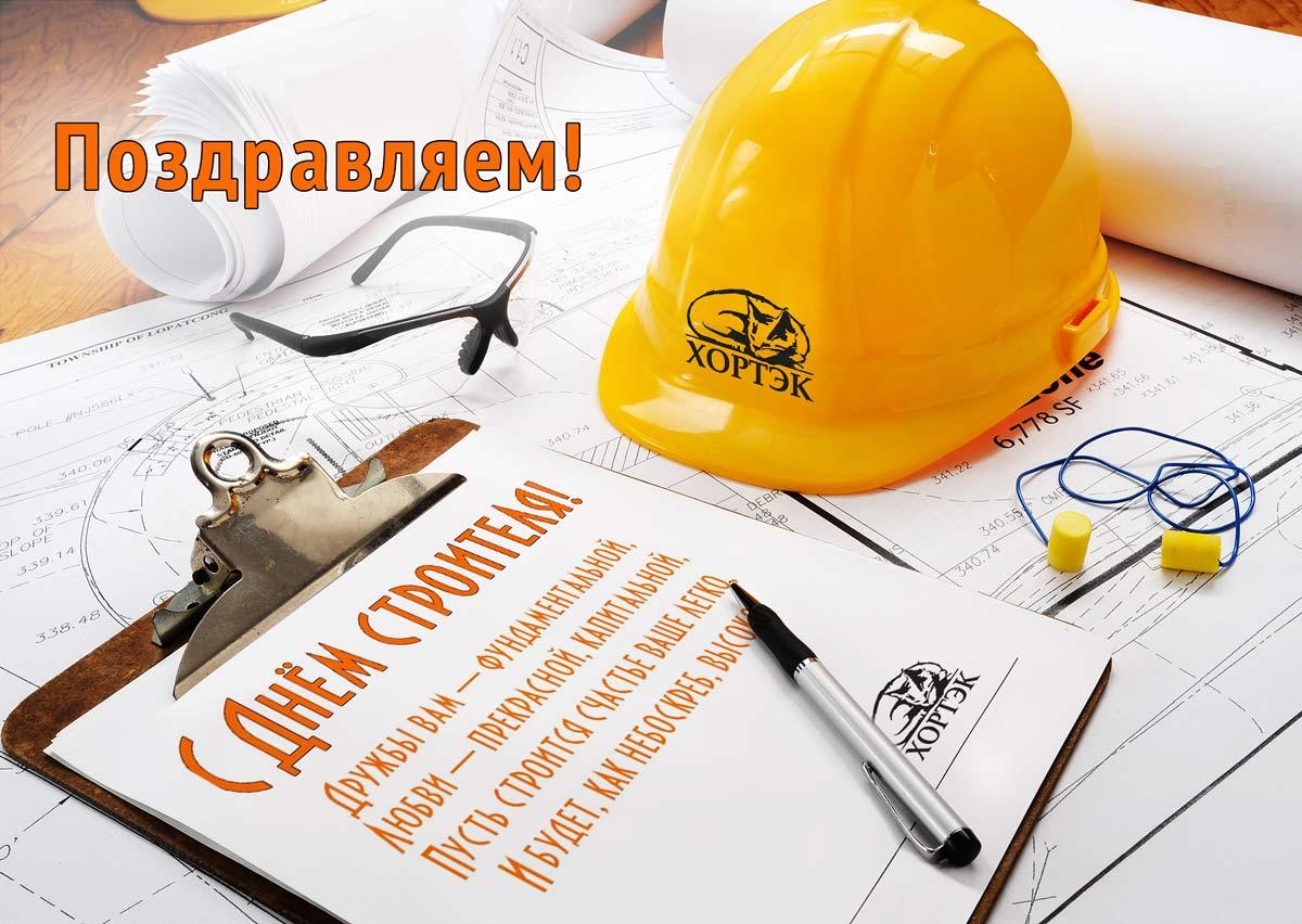 Поздравление на день строителя открытки