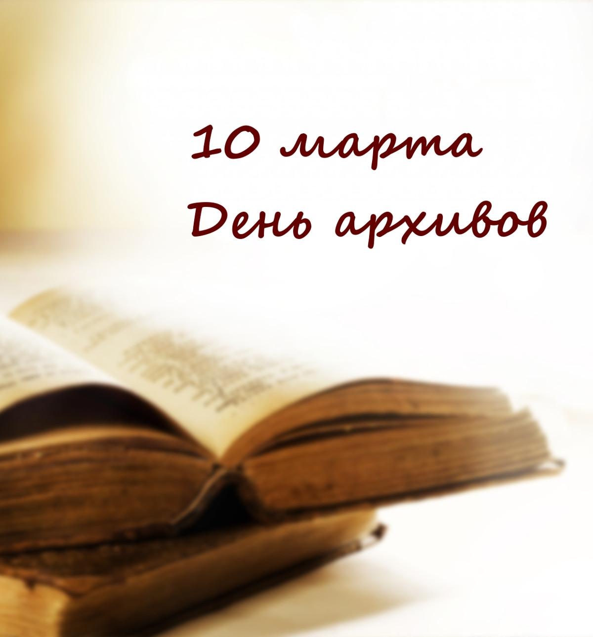 Открытки на день архивариуса