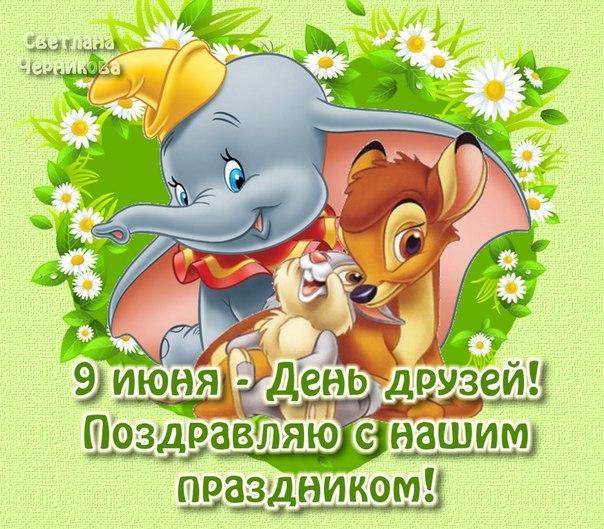 Открытки Картинки международный день друзей 9 июня картинки международный день друзей. Международный день друзей картинка. Картинки день друзей. Картинки день друзей Всемирный день. Картинки день друзей картинки день друзей. Картинки день друзей 9 июня.