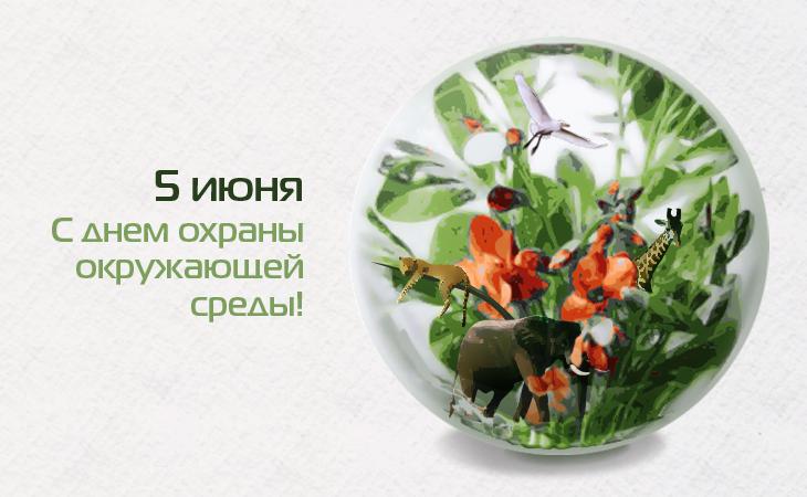 поздравления защита растений времени перелистывать